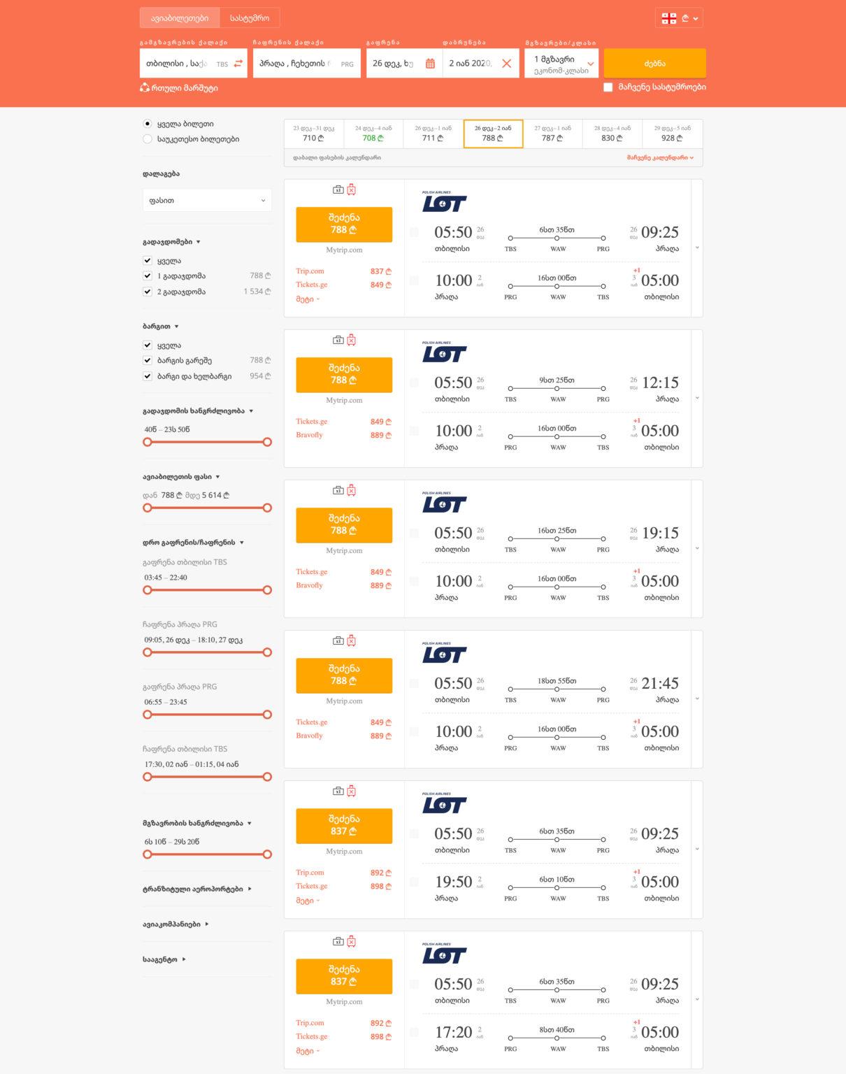 booking aviatickets 1210x1536 - ინსტრუქცია